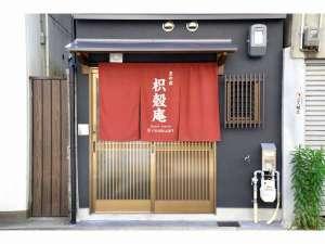 京の宿 枳殻庵 [ 京都市 下京区 ]