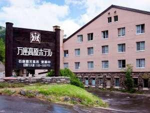 万座高原ホテルの画像