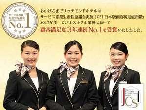 2017年度JCSI(日本版顧客満足度指数)で、リッチモンドホテルが顧客満足度第1位に選ばれました。