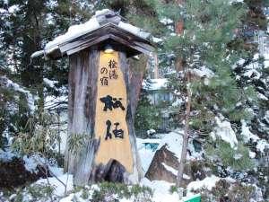 檜湯の宿 松伯のイメージ