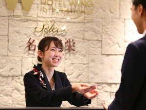 ホテルウィングインターナショナルセレクト名古屋栄 image