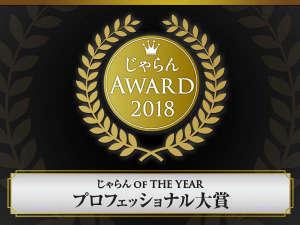 2018年 じゃらん OF THE YEAR プロフェッショナル大賞
