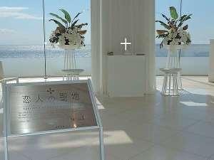 【恋人の聖地】ロマンチックスポット♪空と海と光がそそぐオーシャンビューチャペル☆セントアクアベール