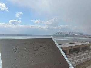 【恋人の聖地】プロポーズにふさわしいロマンチックスポット♪津軽海峡と函館山を一望する足湯