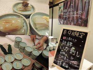 【8・9月特選食材】朝イカ!新鮮なイカ刺しを!肝醤油、生姜、料理長特製三丈漬けもご用意しています