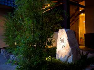 懐石宿 潮里 [ 兵庫県 たつの市 ]