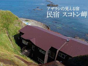 アザラシの見える宿 礼文島スコトン岬