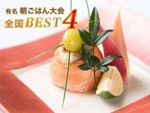 【全プラン朝食付き】全国ベスト4受賞メニューメイプルサーモンとホタテの木の実焼