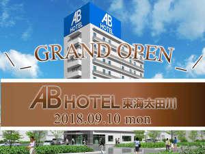 ABホテル東海太田川 [ 愛知県 東海市 ]