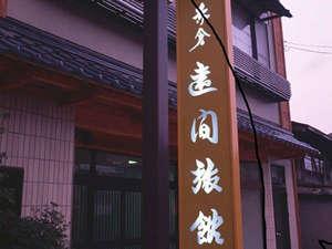 癒し温泉の宿 遠間旅館