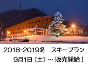 *2018-2019スキー!9/1より販売開始♪