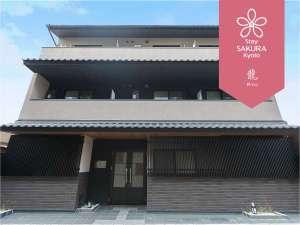 Stay SAKURA Kyoto(ステイサクラ) 龍
