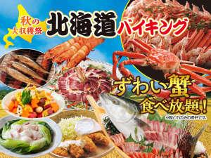 大江戸温泉物語 ホテルレオマの森 image