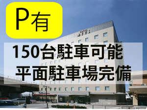 【150台収容可能駐車場完備】