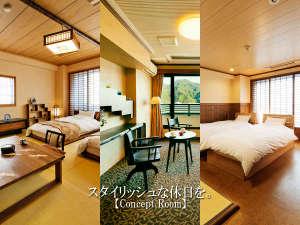 住むように寛げるお部屋から、デザイナーズルームまで。様々なコンセプトのお部屋もご用意。