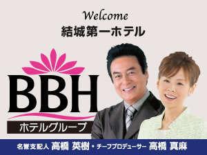 結城第一ホテル(BBHホテルグループ) image