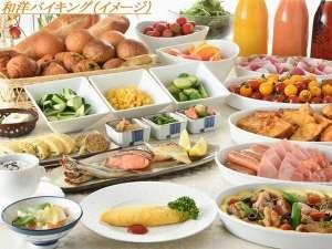 和洋バイキング(朝食イメージ)