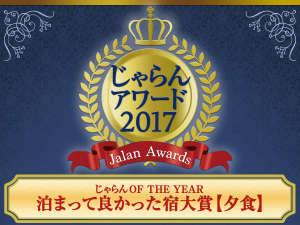 じゃらん OF THE YEAR 2017 泊まってよかった宿大賞【夕食】部門で【第2位】を受賞いたしました!