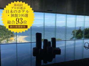 第45回「日本のホテル・旅館 100選」にて当館が総合部門93位に選手されました!