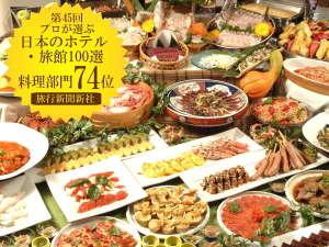第45回「日本のホテル・旅館 100選」にて当館が料理部門74位に選手されました!
