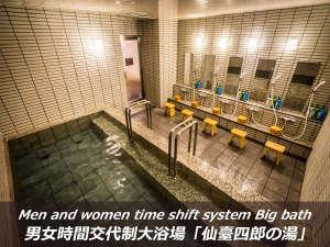 男女時間交代制*3F大浴場「仙臺四郎の湯」