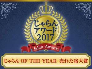じゃらんアワード2017 じゃらんOFTHEYEAR売れた宿大賞 東海1~10室部門2位受賞