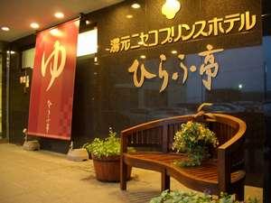 湯元ニセコプリンスホテル ひらふ亭 [ 虻田郡 倶知安町 ]  ひらふ温泉