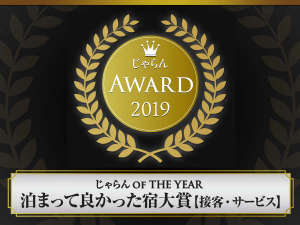 大川荘:じゃらんOF THE YEAR泊まって良かった宿大賞/接客・サービス部門 第3位
