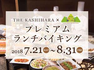料理長の創作彩る和洋中のメニューや県産夏野菜などこの夏いち押しのランチバイキング開催!