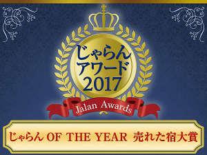 【じゃらんOF THE YEAR売れた宿大賞】近畿北陸エリア51-100室部門にて2017年度3位をはじめ5年連続受賞