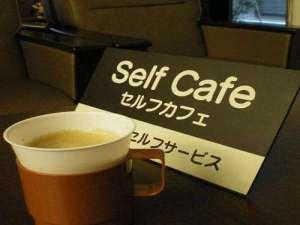 セルフカフェコーナーでは直火焙煎のコーヒーをお楽しみください♪