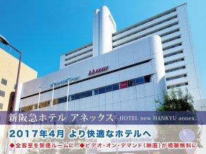 新阪急ホテルアネックス image