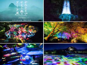 御船山楽園で2017/10/29まで開催中の「かみさまがすまう森のアート展」