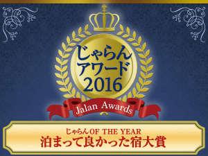2016_じゃらん_泊まって良かった宿大賞受賞!
