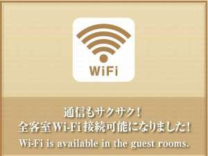 全客室【WiFi】接続可能!