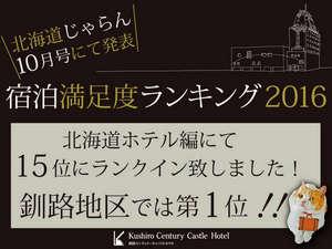 北海道じゃらん10月号にて発表!宿泊満足度ランキング2016