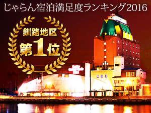 じゃらん宿泊満足度ランキング2016釧路地区第1位獲得。