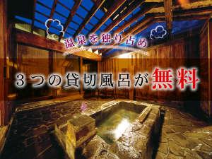 3つの貸切風呂が無料で入れる!