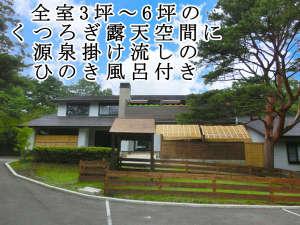 伏楽の館 那須湯本店の画像