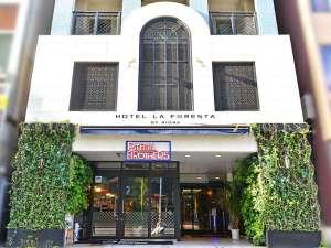 HOTEL LA FORESTA 〜 BY RIGNA 〜 (ホテル ラ フォレスタ) [ 福岡市 博多区 ]