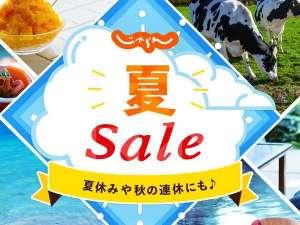 【じゃらん夏SALE】朝食&大浴場・フィンランドサウナ付きのシングルルームが今なら10%OFF!!