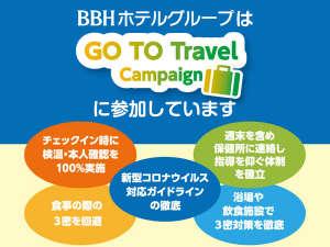 当ホテルは『GOTOトラベル』に参加しております!!