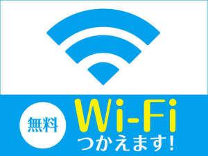 【Wifi接続無料♪】全客室で利用可能。PC、スマートフォン、タブレットの通信が快適に。