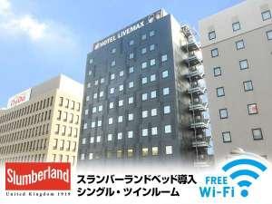 天然温泉 ホテルリブマックスPREMIUM長野駅前