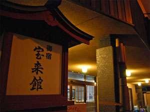 菊池温泉 宝来館:写真