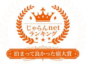 じゃらんnetランキング2018 【泊まって良かった宿大賞】山形県1~50室部門 第2位受賞