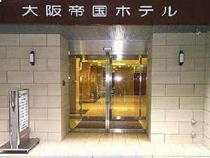 心斎橋・船場・宗右衛門町の格安ホテル 大阪帝国ホテル