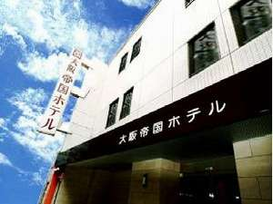 大阪帝国ホテル [ 大阪市 中央区 ]