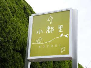 小都里 [ 神戸市 北区 ]  有馬温泉