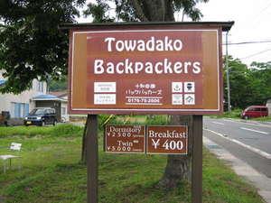 十和田湖バックパッカーズの画像